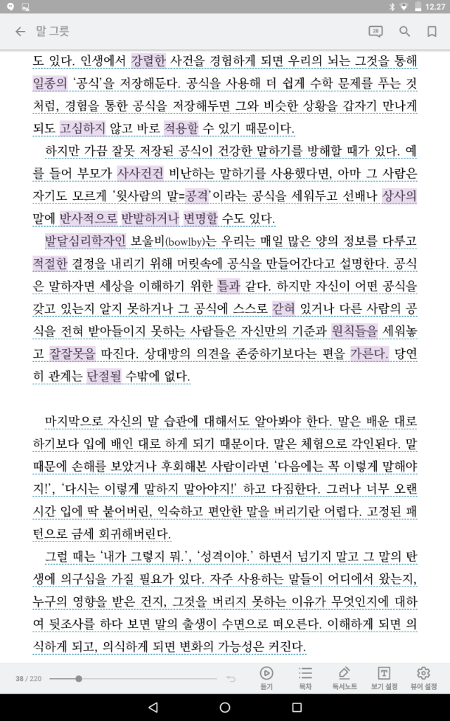 Screenshot_20180317-122751