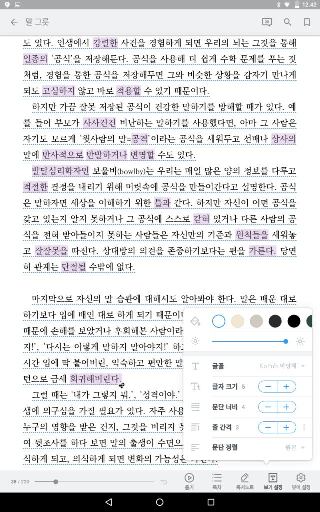 Screenshot_20180317-124300