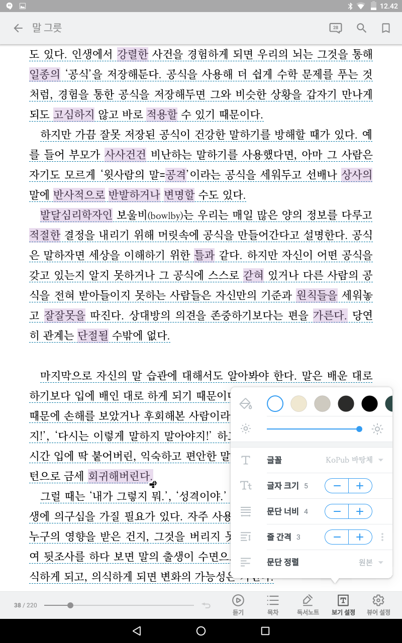 Ridibooks (reader) – The Korean learners best friend